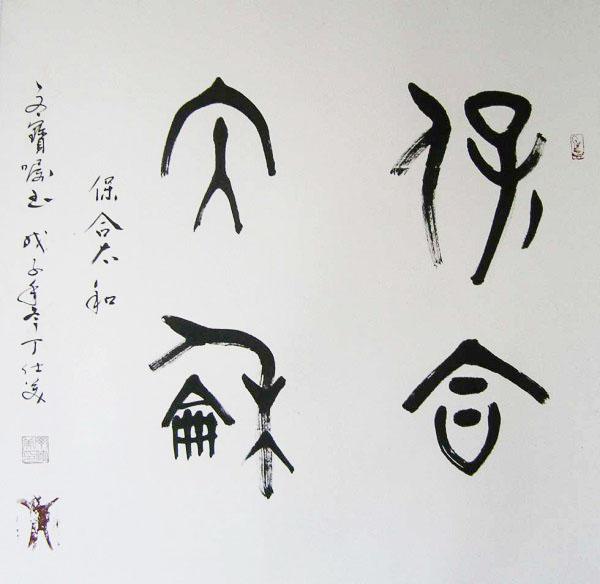 丁仕美大篆书法横幅 保合太和
