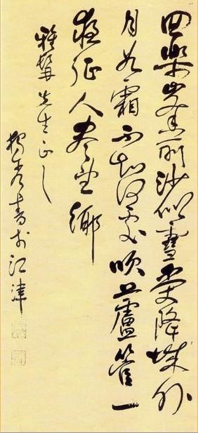 中国新文化运动先驱 陈独秀书法欣赏-3