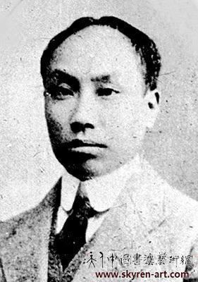 中国新文化运动先驱 陈独秀书法欣赏