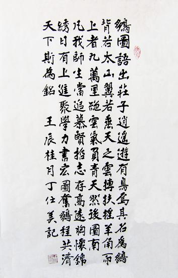 左云星源学校汉白玉石刻 鹏图