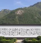 丁仕美巨幅草书书法《沁园春·长沙》