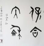 丁仕美大篆书法横幅《保合太和》