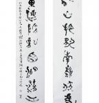丁仕美大篆书法对联《北山、东海》