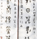 丁仕美《苍龙,老树》大篆书法对联