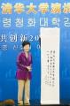 韩国总统朴槿惠 获赠冯友兰书法手迹