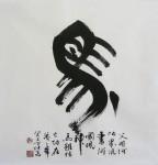 丁仕美《十二生肖诗集书法·马》大篆中堂