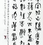 丁仕美篆书书法欣赏《天地定位》