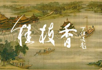 丁仕美书法|《桂枝香•金陵怀古》