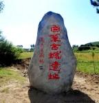 左云景观石刻系列《白羊古城遗址》