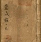 钟绍京小楷书法《灵飞经》