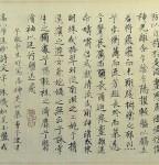 丁仕美小楷书法横幅,《临王献之玉版十三行》又名《洛神赋十三行》