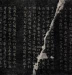 王羲之《乐毅论》,永和四年(348),小楷