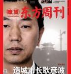 造城市长耿彦波--(转载自瞭望东方周刊)
