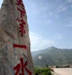 "A Report of Zhongtiao Mountain Gigantic Stone Ancient Seal Character ""水"""