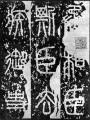 秦朝《泰山刻石》(公元前219),小篆