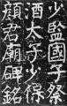 唐朝颜真卿《颜氏家庙碑》(780年),楷书