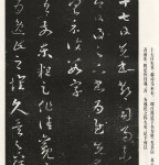 王羲之代表作《十七帖》(347-361年),草书