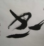 Calligraphy in Chinese Character, Cursive Script Square Scroll