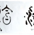 Polite in Chinese Calligraphy, Big Seal Script Banner