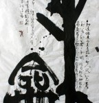 Harmony & Harmonious in Chinese Calligraphy, Bang Script