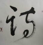 Poem or Verse in Chinese Character, Cursive Script Square Scroll