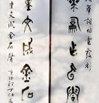 丁仕美大篆书法对联《清华词作云霞彩,典重文成金石声》