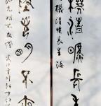 丁仕美大篆书法对联《天机清旷长生海,心地光明不夜灯》