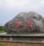 左云景观石刻系列《雄塞》