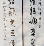 丁仕美大篆书法对联《庭揽清辉万川月,胸涵和气四时春》