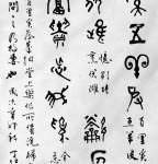 丁仕美大篆书法直幅《琴歌》