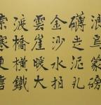 丁仕美楷书书法横幅毛泽东《七律·长征》