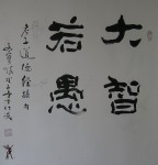 Ding Shimei, official script,