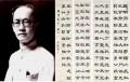 中国民国时期的四位书法家