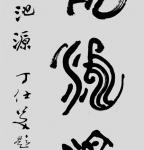 丁仕美大篆书法直幅《龙池源》