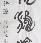 Ding Shimei Seal Script Chinese Dragon Pond