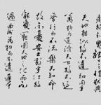 丁仕美篆行合书横幅《一阴一阳之谓道》