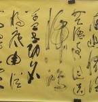 Lin Jiang Xian - Cursive Script Banner