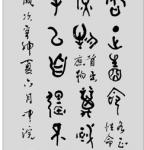 丁仕美大篆书法直幅《周易》 摘句