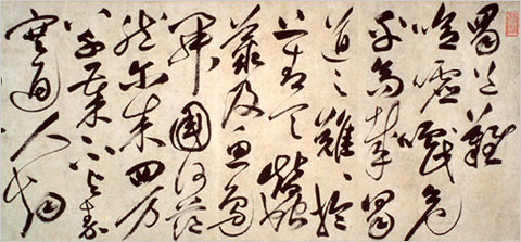 Detail of a Ming Dynasty scroll by Zhu Yunming in the cursive script