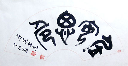 """丁仕美大篆书法扇面-释文:""""居安思危"""""""