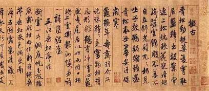 北宋 米芾《蜀素帖》(1088年), 行书
