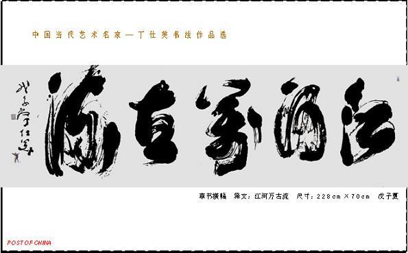 丁仕美草书书法横幅-释文:江河万古流---中国邮政书法明信片系列