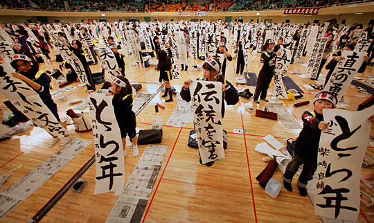 Yearly Japanese calligraphy contest