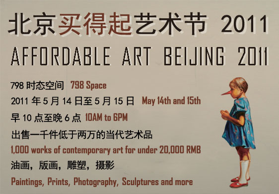 2011 6th Affordable Art Beijing Festival(AAB)