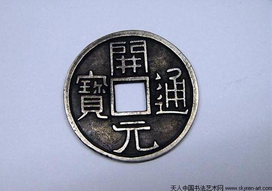 中国古代钱币上的书法