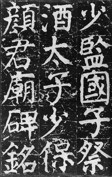 唐 颜真卿《颜氏家庙碑》(780年),楷书