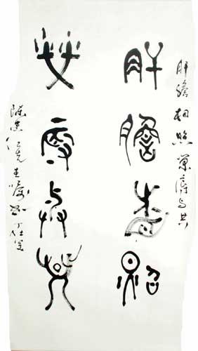 """丁仕美 大篆书法中堂""""肝胆相照,荣辱与共。"""""""