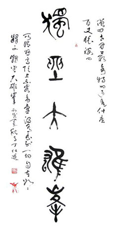 Sitting alone on the Da Xiong Hill top, Big Seal Script  Calligrapher: Ding Shimei