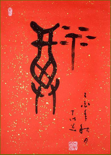 Blessing in Chinese Calligraphy,Chinese symbol for blessing, Big Seal Script Calligrapher: Ding Shimei