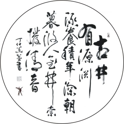 Ancient well Poem - Cursive Script Court Fan, Calligrapher: Ding Shimei